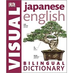 Japanese - English Bilingual Visual Dictionary