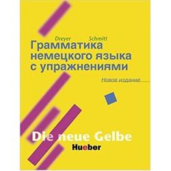Lehr- und Übungsbuch der deutschen Grammatik. Deutsch-Russisch